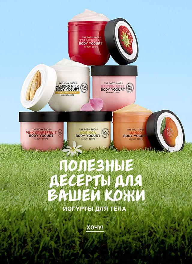 Йогурты для тела