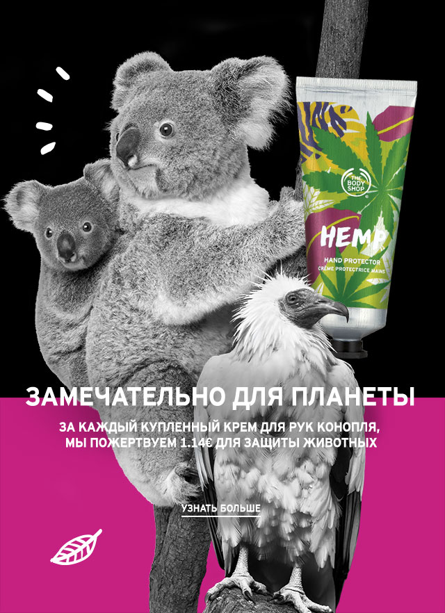 За каждый купленный крем для рук Конопля, мы пожертвуем 1.14€ для защиты животных.